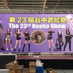 Konsumentmässan 23:e Hooha Show 13-15 april i Taiwan
