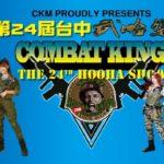 Airsoftmässan 24th Hooha Show i Taiwan (30/11-2/12)