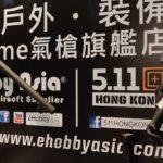 Hong Kong-butiken eHobby Asia kan vara på väg att läggas ned