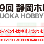 59th Shizuoka Hobby Show 2020 i Japan ställs in